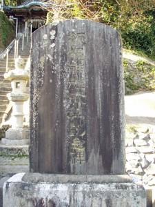 飯縄神社改築記念碑