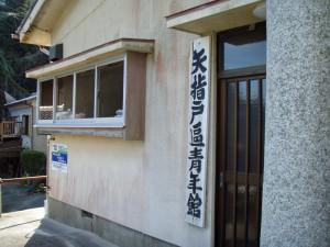 飯縄神社 矢指戸區青年館