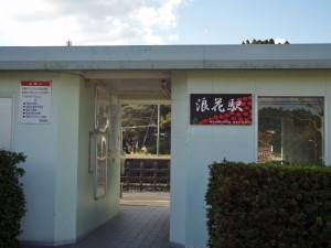 千葉県 いすみ市 浪花駅