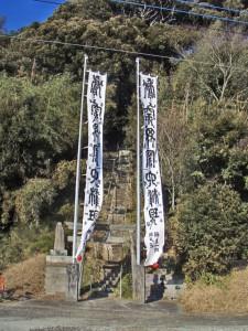 金刀比羅神社 のぼり