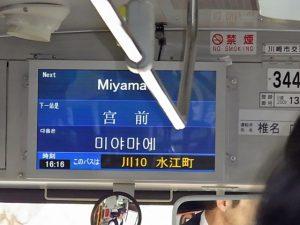 バス内の電光掲示板